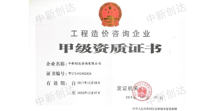 黑龙江全过程工程咨询项目 真诚推荐「中新创达咨询供应」