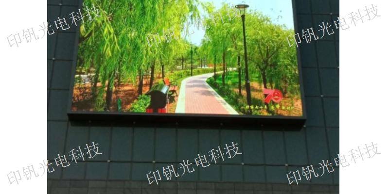 泰州大型LED显示屏供应「江苏印钒光电科技供应」