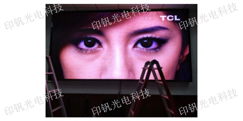 武進區室內顯示屏廠家供應 值得推薦 江蘇印釩光電科技供應