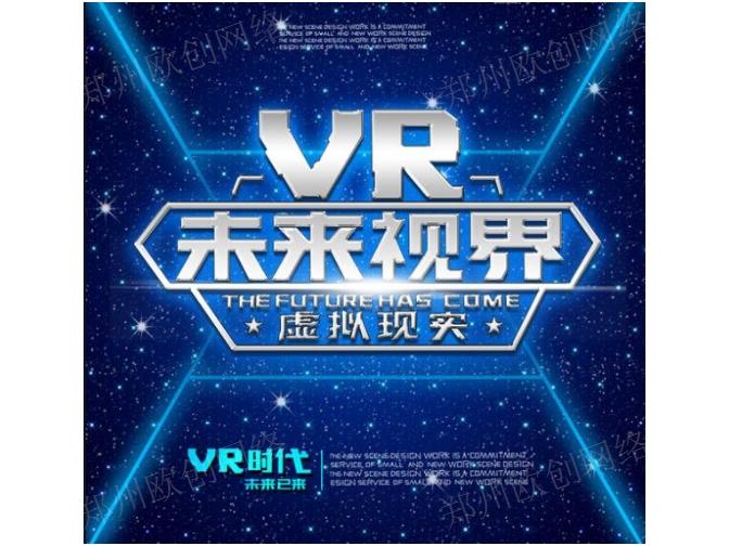 西寧VR技術 歡迎來電「鄭州歐創網絡科技供應」