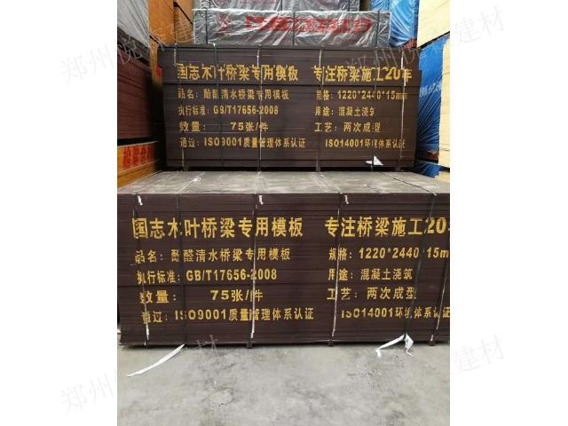 辽宁清水模板厂家直销 欢迎咨询  郑州市悦森建材供应