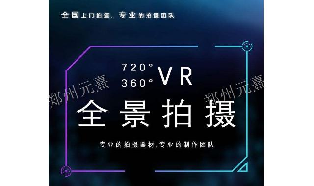 平顶山学校VR制作,VR